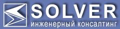 ООО инженерно-консалтинговая фирма «Солвер»