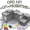ООО «Строительно-монтажное предприятие»