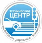 ООО  «Технический центр организации дорожного движения»