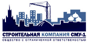 ООО «Строительная Компания СМУ-1»