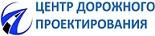 ООО «Центр Дорожного Проектирования»