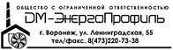 ООО  «ДМ-ЭнергоПрофиль»